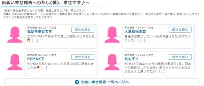 PCMAX体験談②