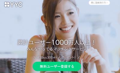 YYC ホームページ