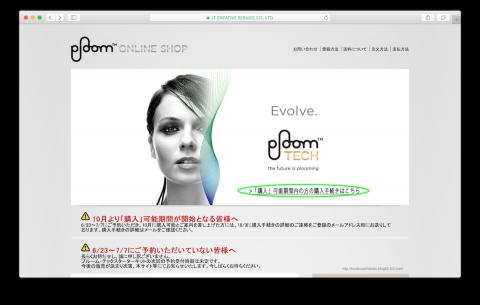 ploom 01