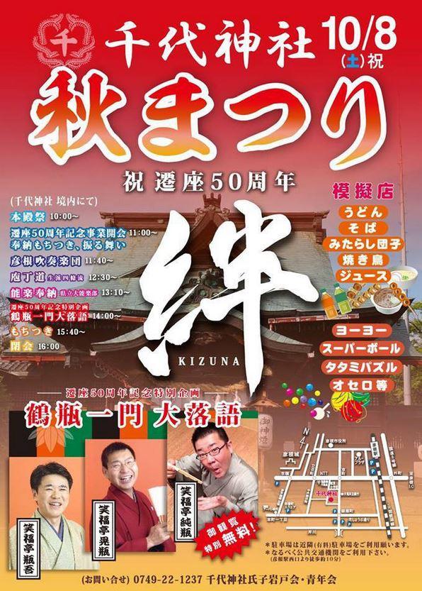 千代神社秋祭り