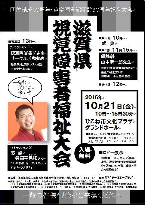 滋賀県視覚障害者福祉大会