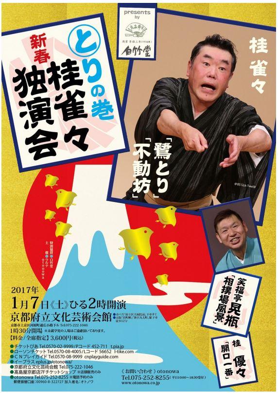 雀々独演会(20170107)