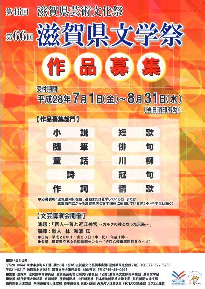 滋賀県文学祭ちらし