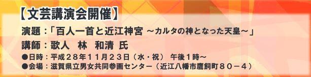 滋賀県文学祭ちらし2