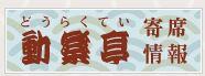 dourakutei1_20160618220352a7a.jpg