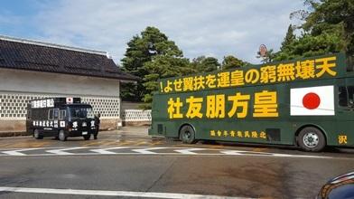 社民党系縣憲法を守る会に抗議2