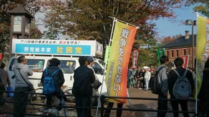 社民党系縣憲法を守る会に抗議10
