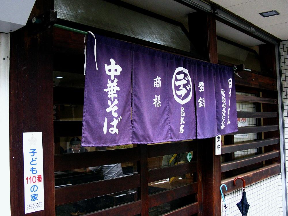 2015_09_25岐阜:丸デブ総本店- (10)