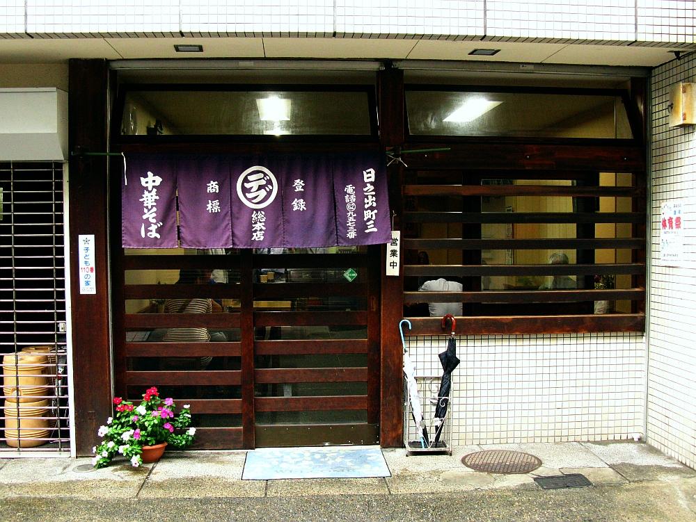 2015_09_25岐阜:丸デブ総本店 (8)