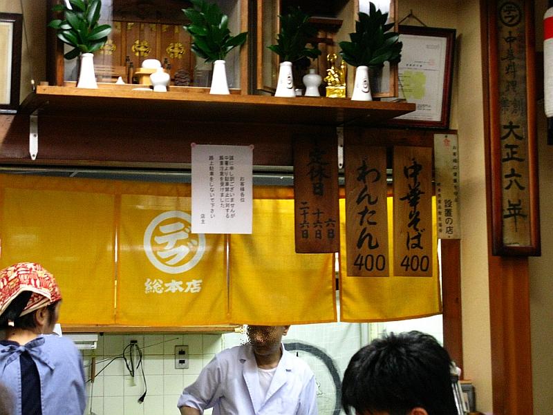 2015_09_25岐阜:丸デブ総本店- (18)