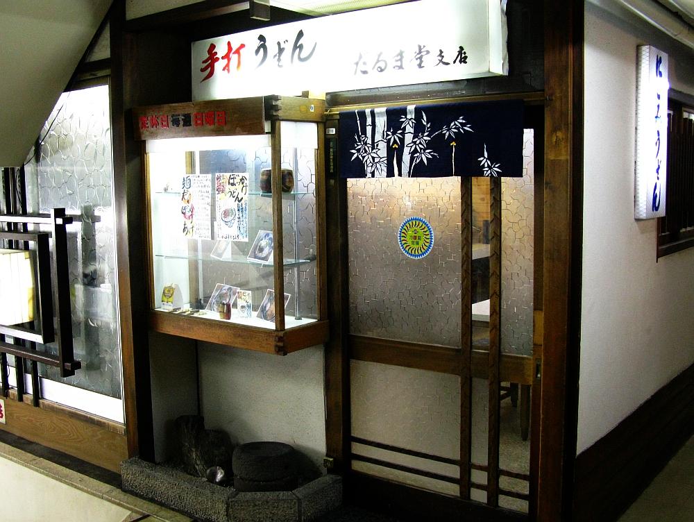 2015_09_25岐阜:だるま堂支店 (5)