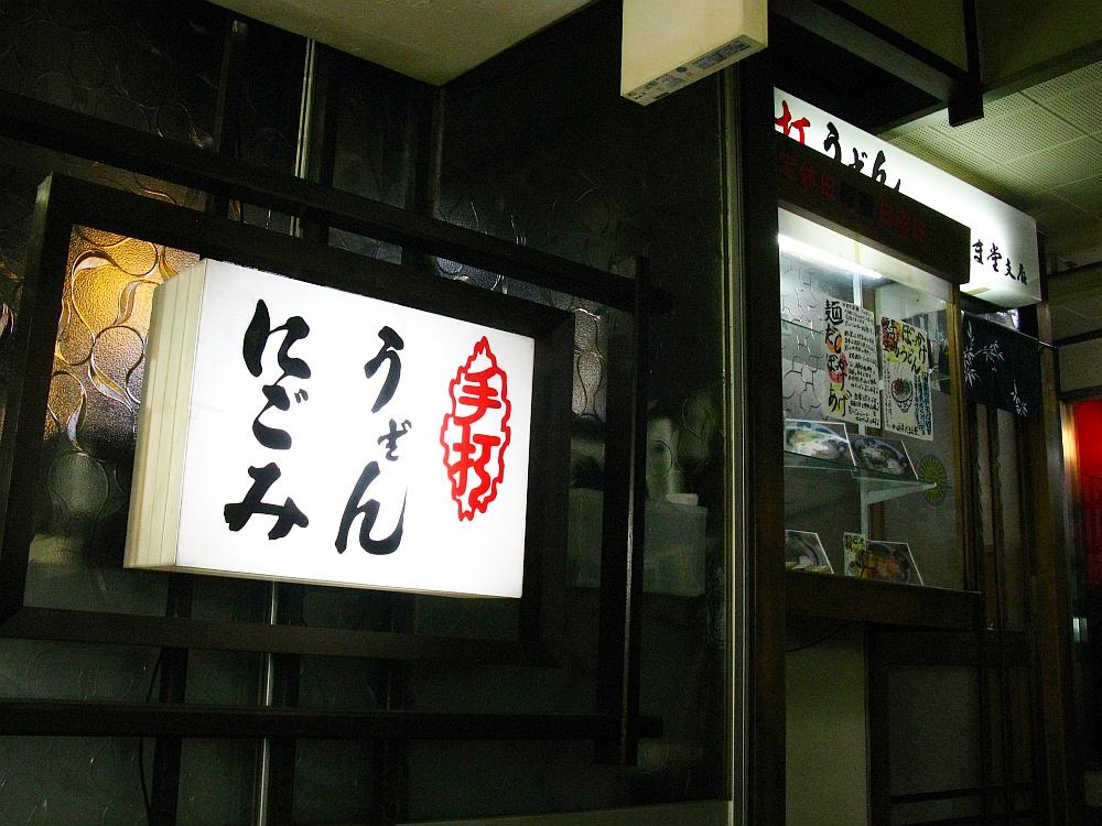 2015_09_25岐阜:だるま堂支店 (4)