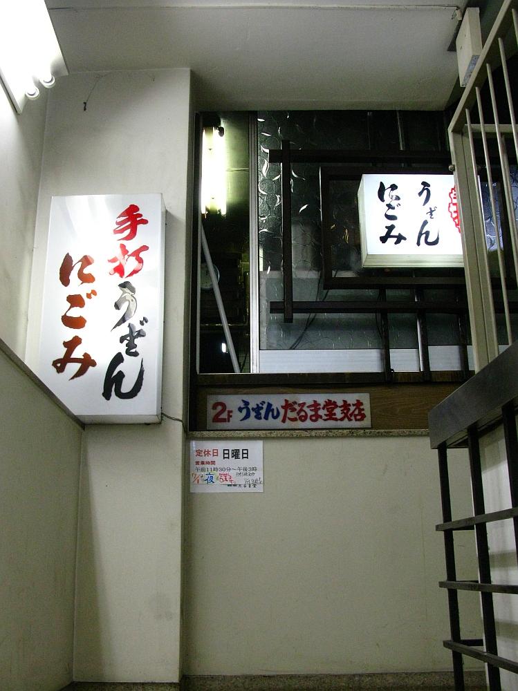 2015_09_25岐阜:だるま堂支店 (3)