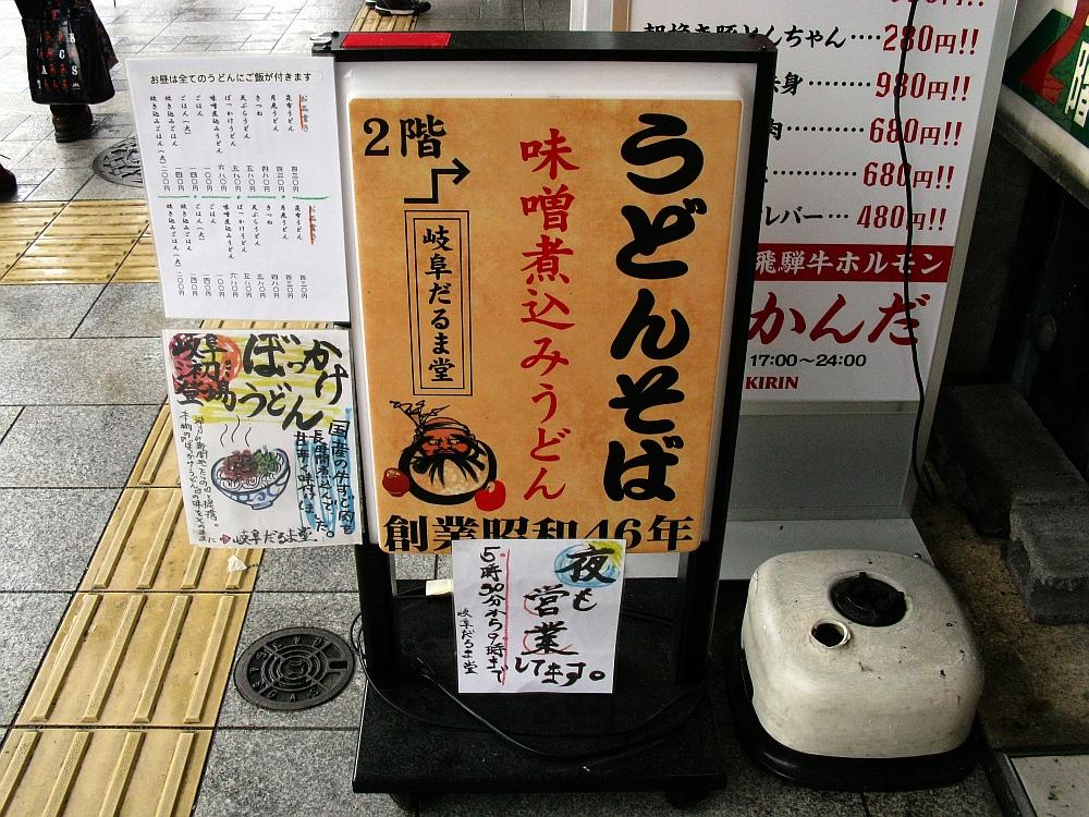 2015_09_25岐阜:だるま堂支店 (1)