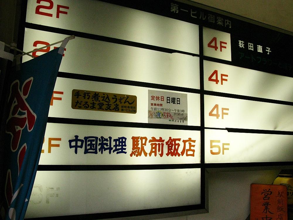 2015_09_25岐阜:だるま堂支店 (2)