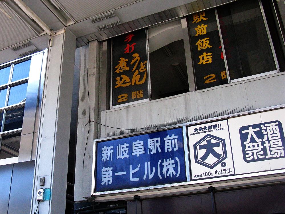 2015_10_16岐阜:だるま堂支店 (4)