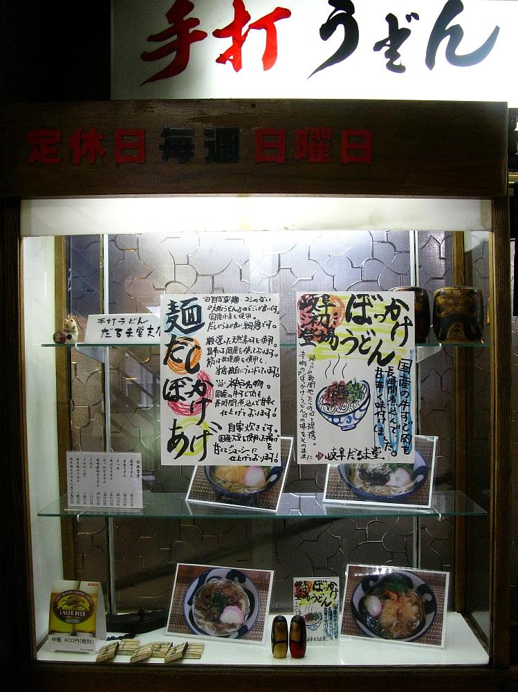 2015_09_25岐阜:だるま堂支店 (6)