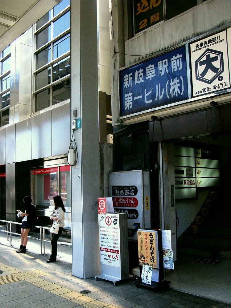 2015_10_16岐阜:だるま堂支店 (3)