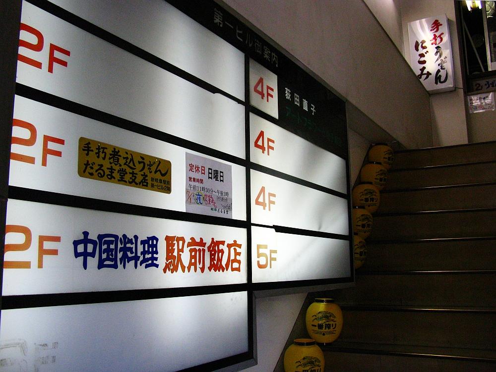 2015_10_16岐阜:だるま堂支店 (6)