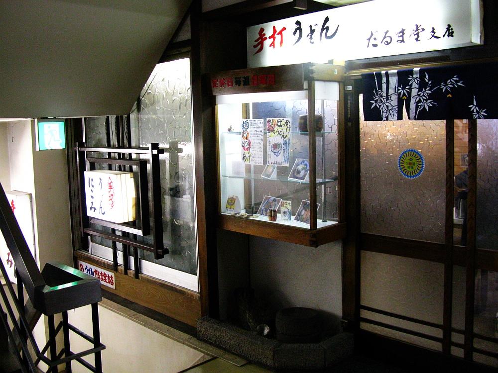 2015_10_16岐阜:だるま堂支店 (8)