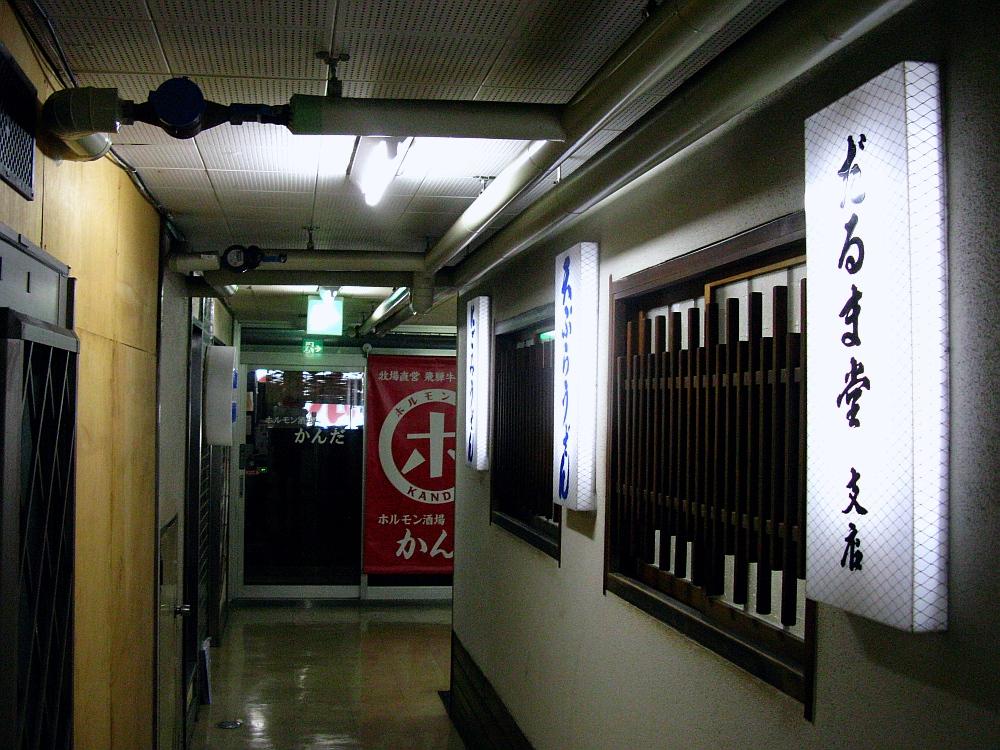 2015_10_16岐阜:だるま堂支店 (9)