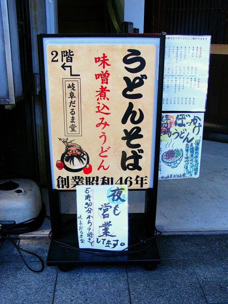 2015_10_16岐阜:だるま堂支店 (5)