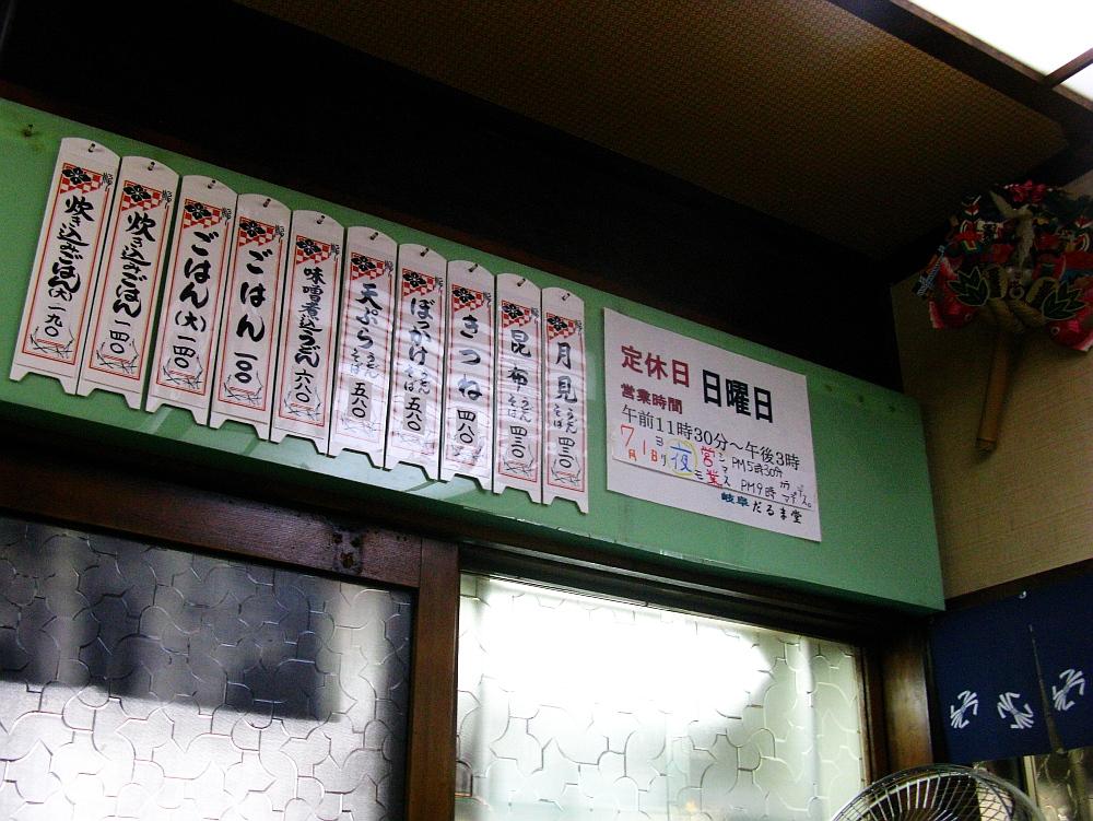 2015_10_16岐阜:だるま堂支店- (11)