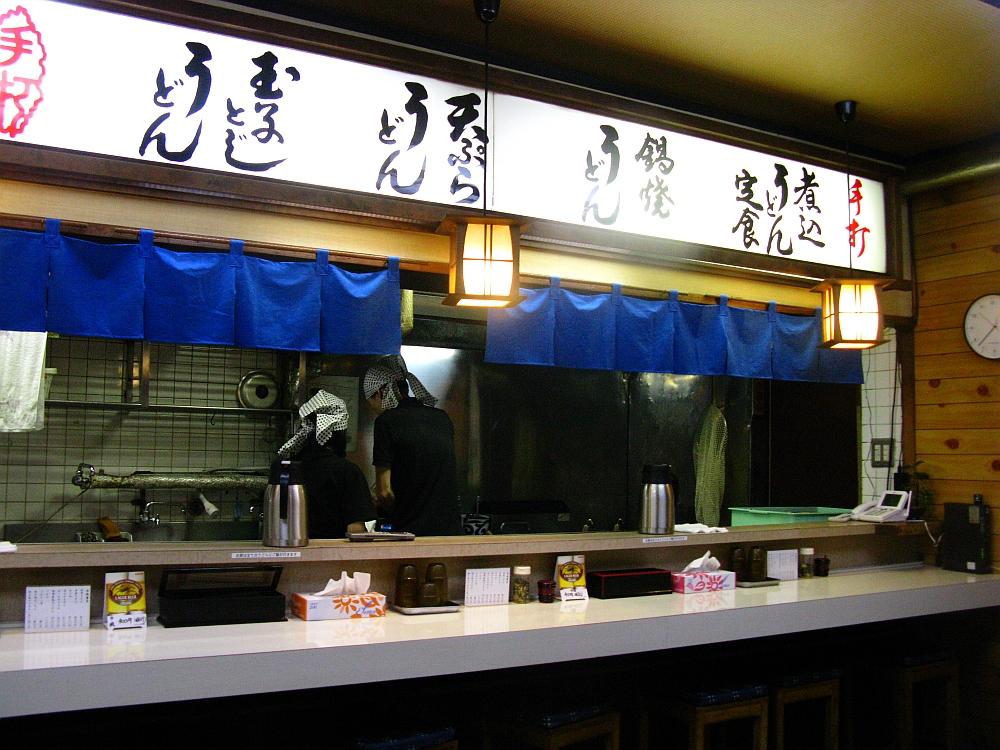 2015_10_16岐阜:だるま堂支店- (11A (1)