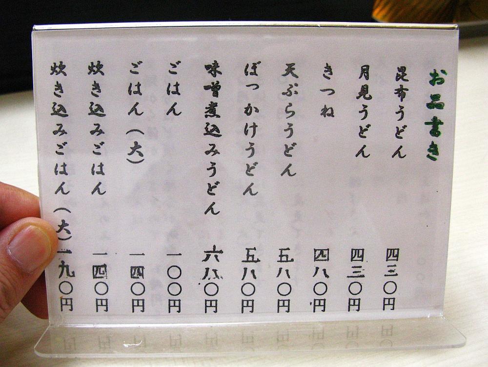 2015_10_16岐阜:だるま堂支店- (15)