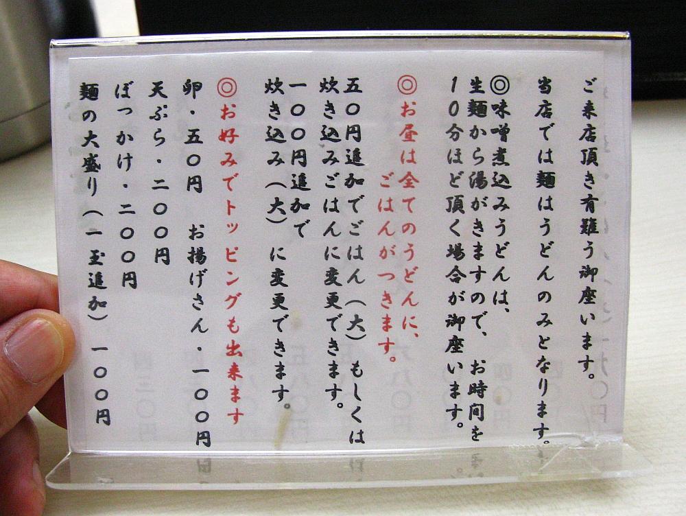 2015_10_16岐阜:だるま堂支店- (14)
