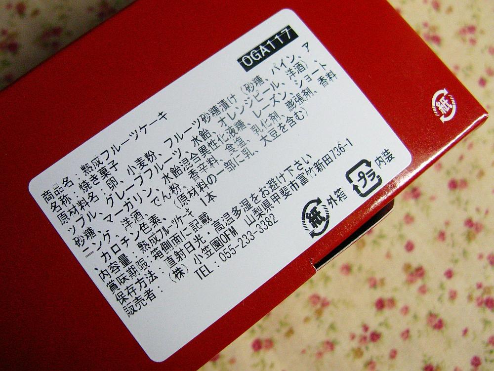 2015_11_21山梨:小笠園ラ・ピュール 熟成フルーツケーキ (2)