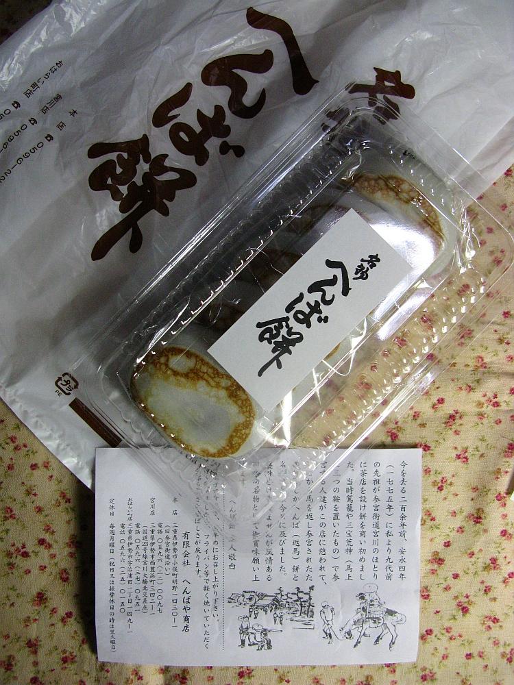 2015_11_12伊勢:へんば餅 (1)