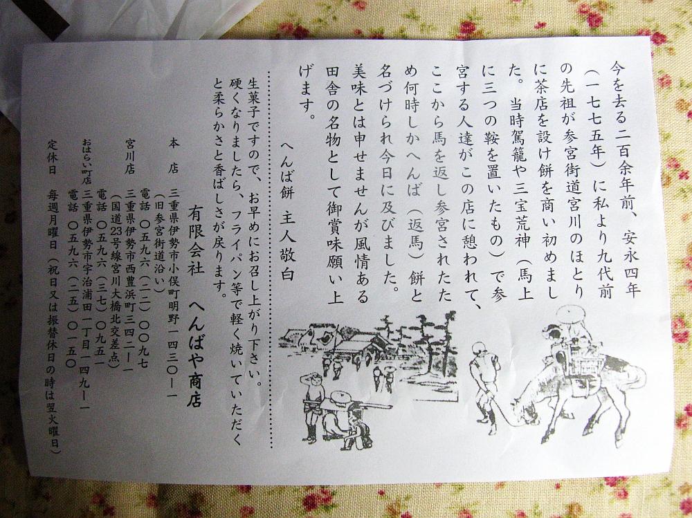 2015_11_12伊勢:へんば餅 (2)
