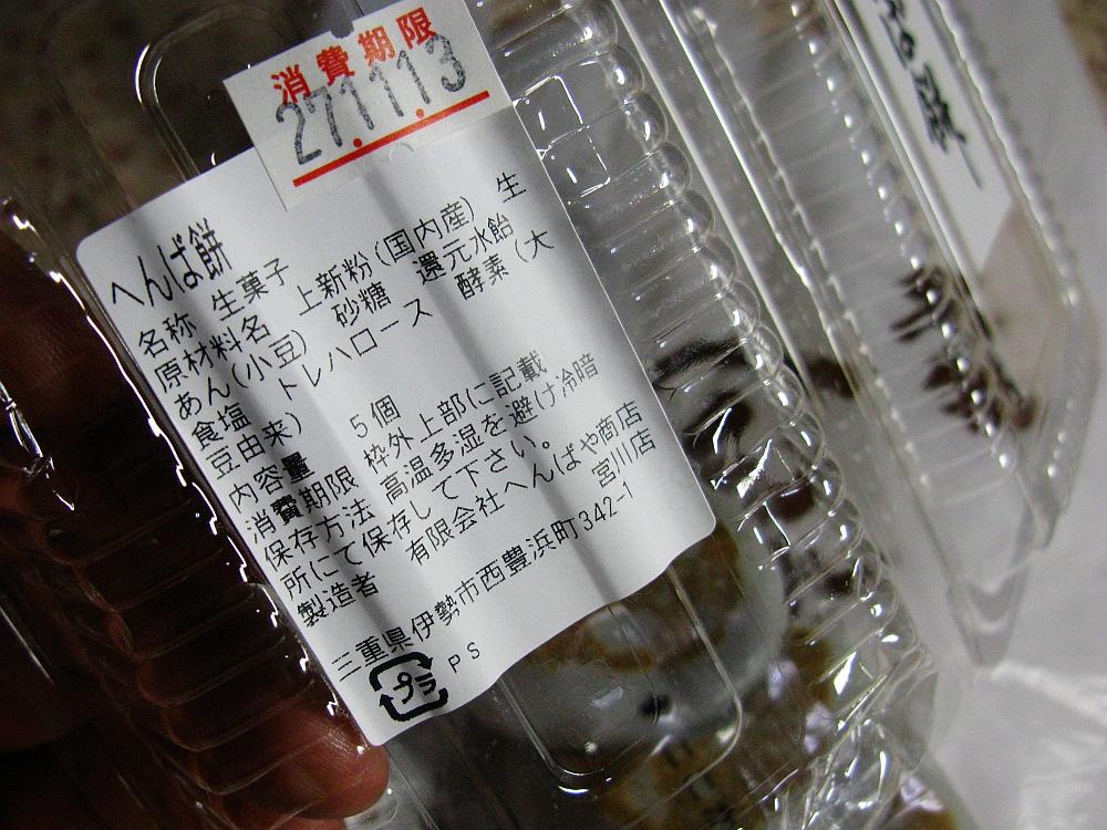 2015_11_12伊勢:へんば餅 (7)