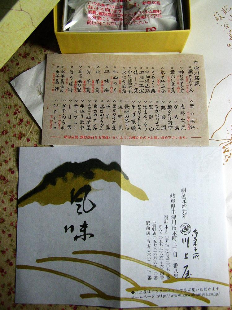 2015_11_18中津川:川上屋 栗きんとん (5)