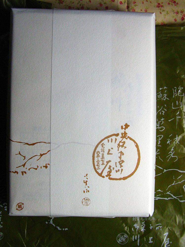 2015_11_18中津川:川上屋 栗きんとん (2)
