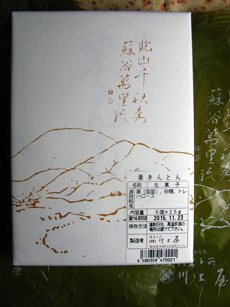 2015_11_18中津川:川上屋 栗きんとん (3)