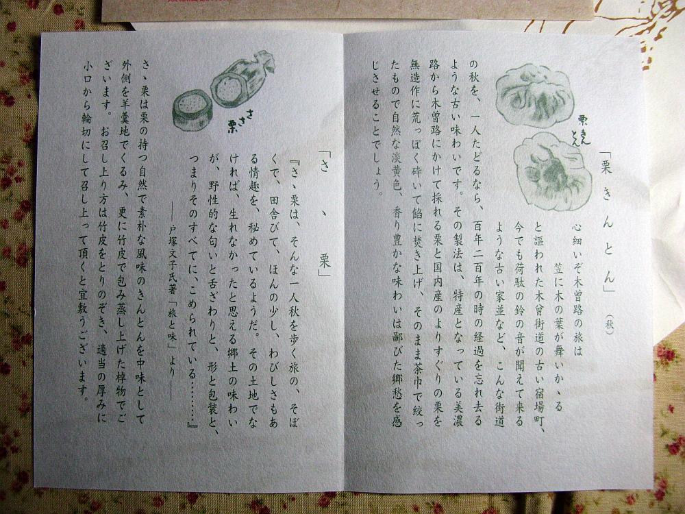 2015_11_18中津川:川上屋 栗きんとん (6)