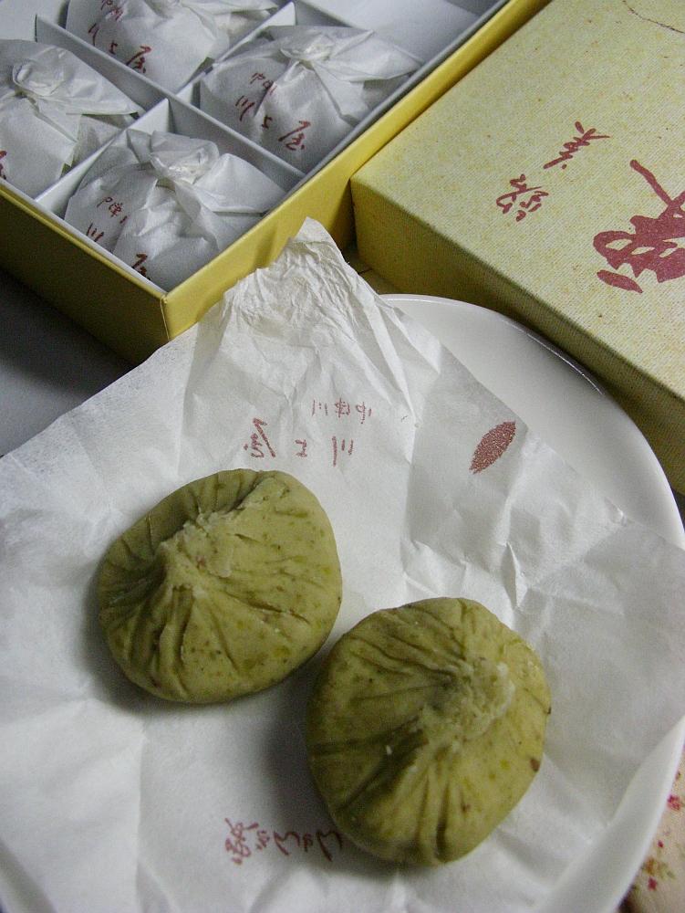 2015_11_18中津川:川上屋 栗きんとん- (14)