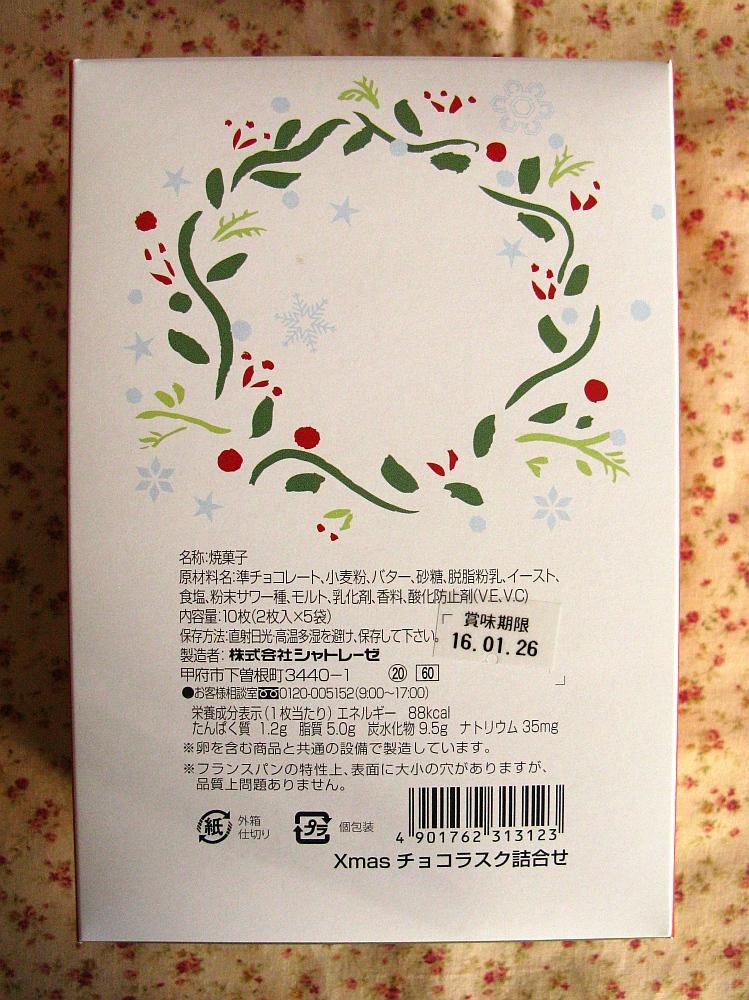 2015_12_05甲府:シャトレーゼ Xmasチョコラスク (2)