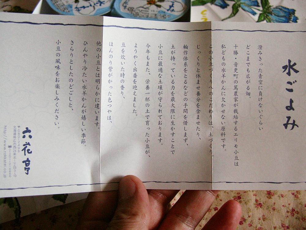2015_08_14六花亭:水ごよみ (4)