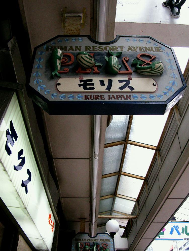 2015_07_04呉:モリス- (4)