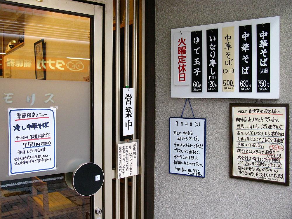 2015_07_04呉:モリス- (7)