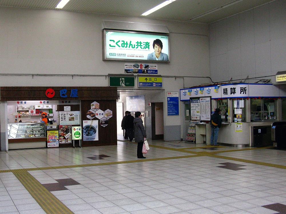 2015_12_19広島呉:巴屋- (15)