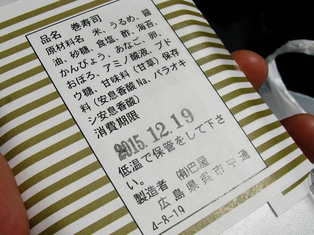 2015_12_19広島呉:巴屋- (18)