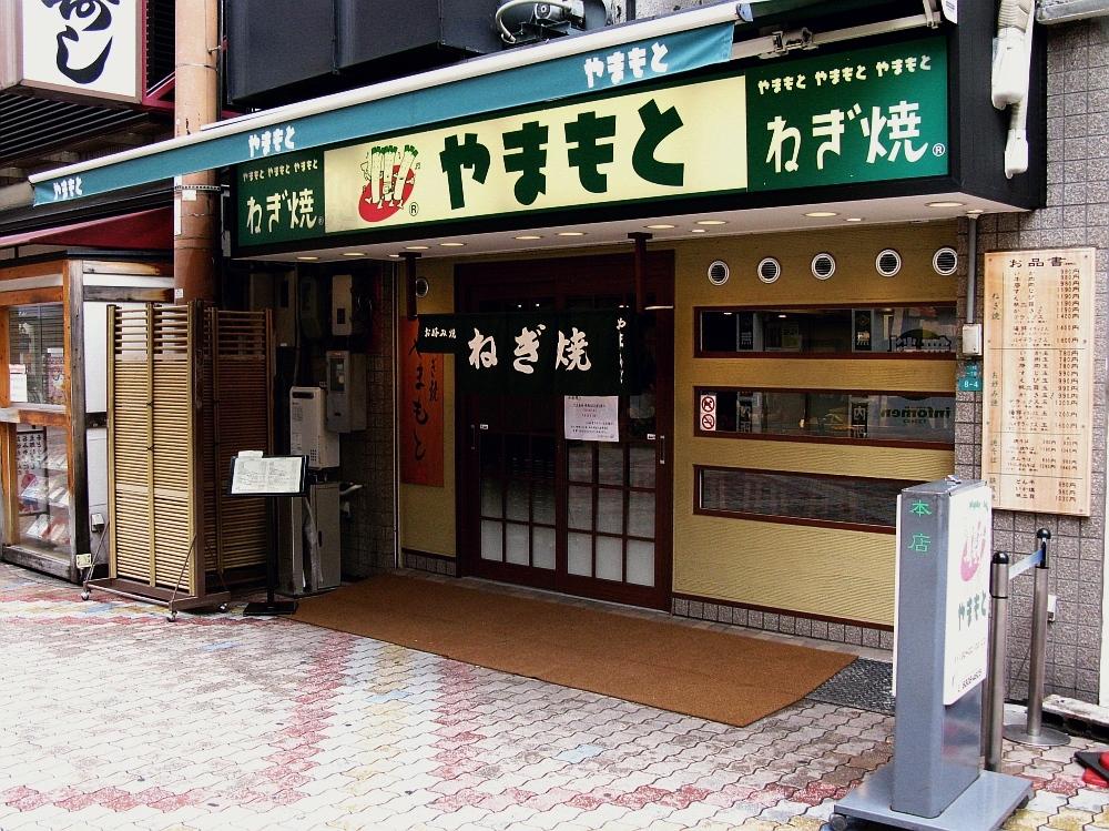 2015_07_01十三:ねぎ焼やまもと (6)