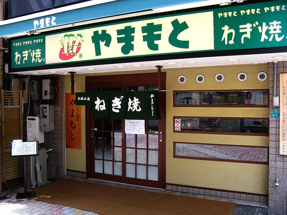 2015_07_01十三:ねぎ焼やまもと (7)