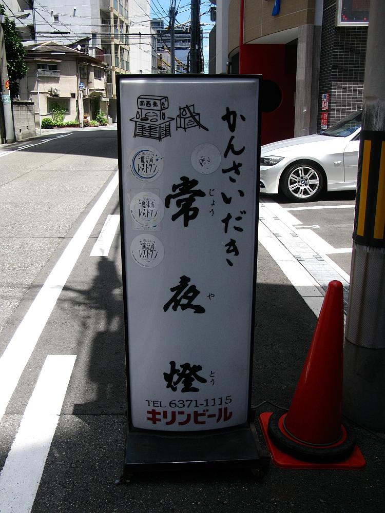 2015_07_15大阪中津:常夜灯 (5)