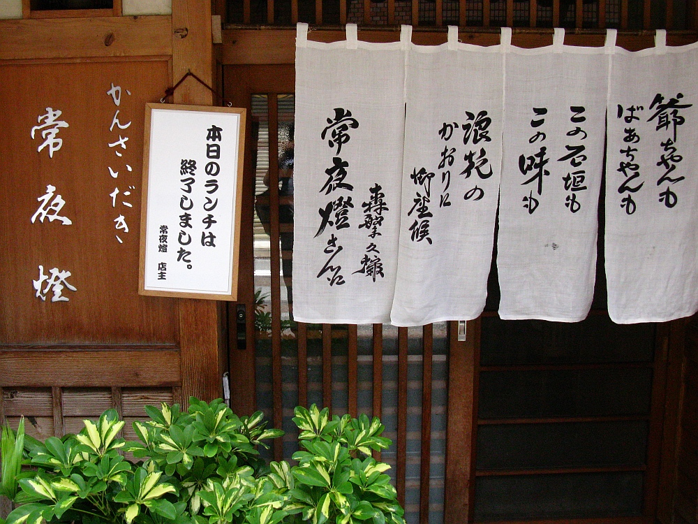 2015_07_15大阪中津:常夜灯- (44)