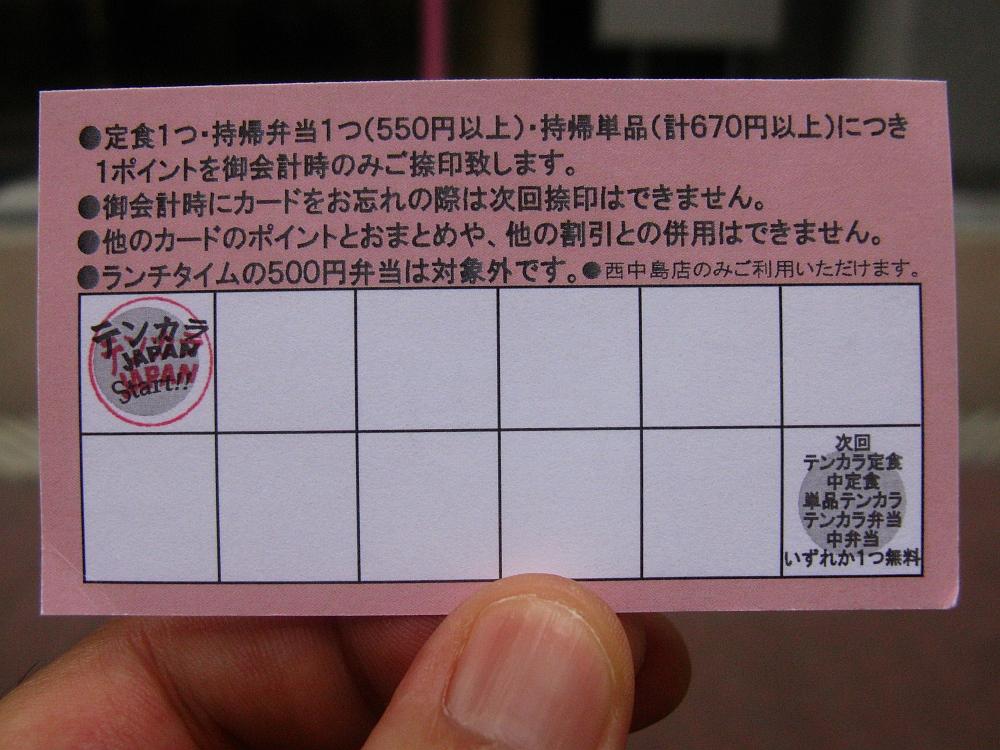 2015_08_05西中島南方:テンカラ一番どり- (38)